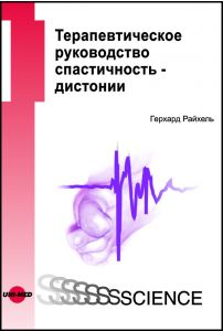 Therapy Guide Spasticity - Dystonia - Russian edition