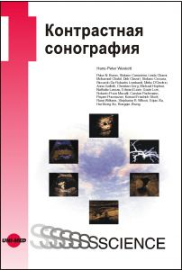 Contrast-enhanced ultrasound - Russian edition